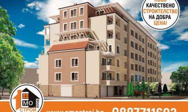 Придобиване на жилище в строеж ot строителна компания Емострой